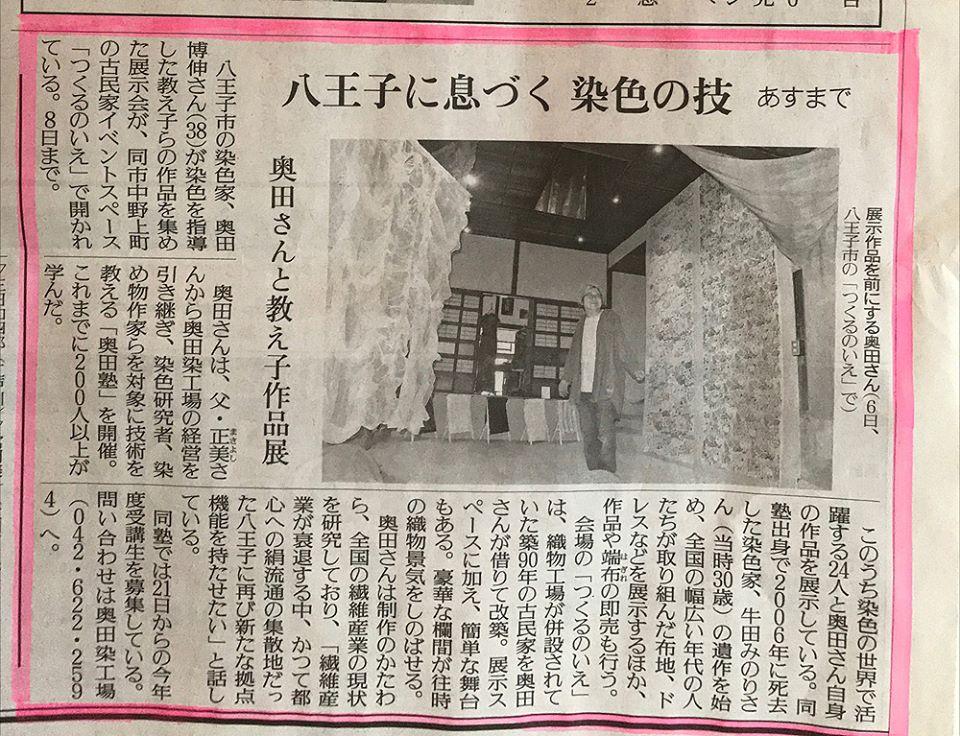 読売新聞多摩版
