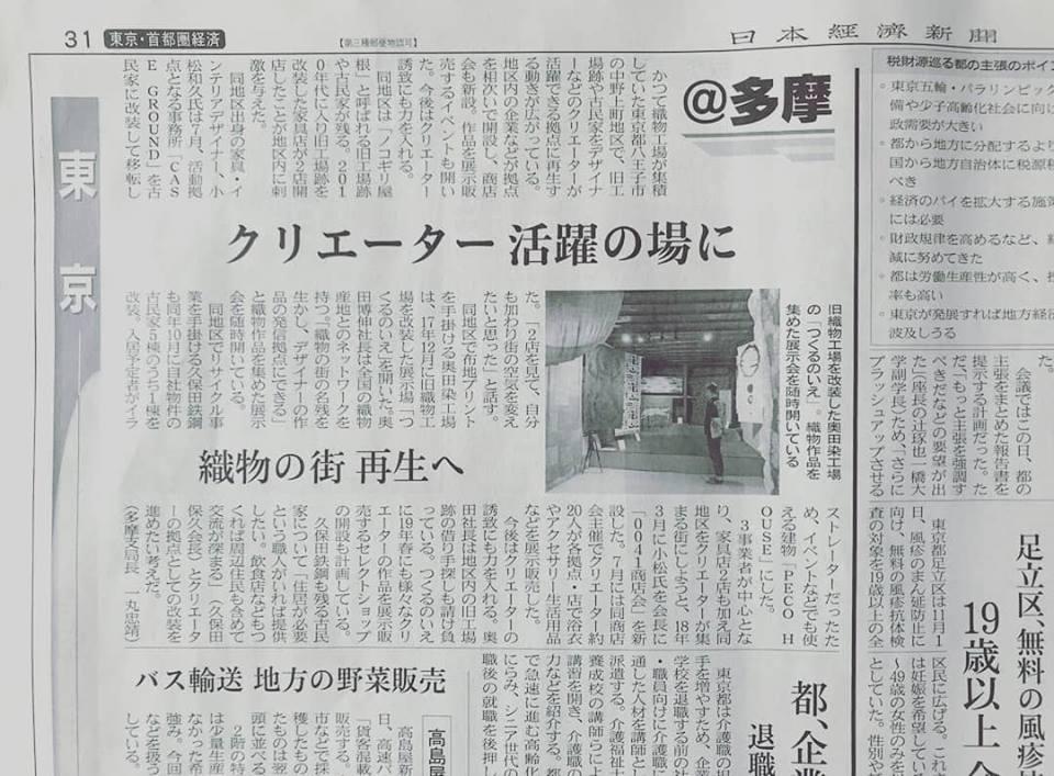 日本経済新聞東京版