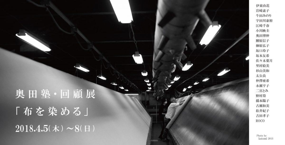 奥田塾・回顧展「布を染める」