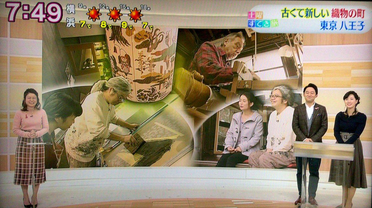「おはよう日本」放送されました