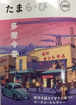 たまら・び vol.102