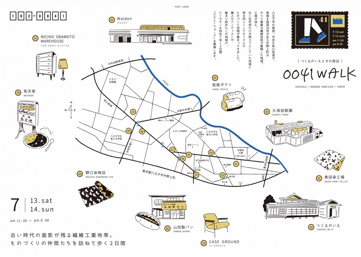 0041walk-ものづくりの町を訪ねて歩く2日間