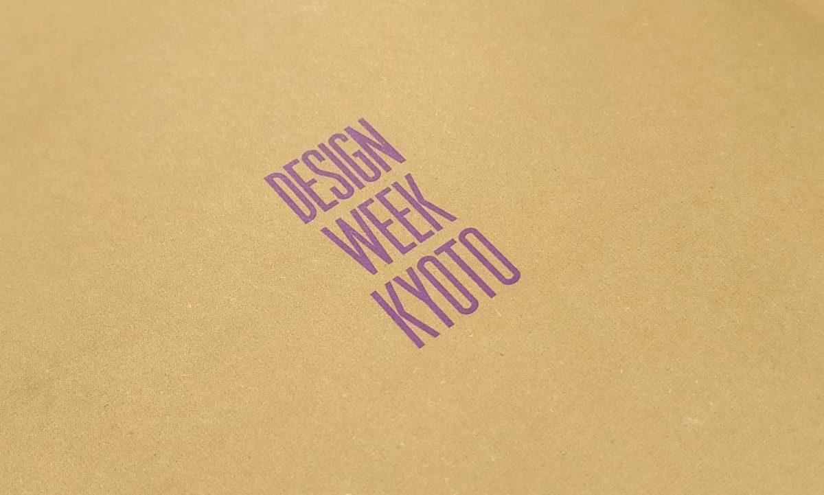 「デザインウィーク京都」の楽しみ方
